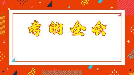张云龙送给陈梦的拜年视频