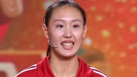在赛场上拼搏的排球勇士,私下也只是活泼可爱的小女孩 山东春晚 20200123
