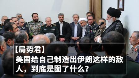 【局势君】美国给自己制造出伊朗这样的敌人,到底是图了什么?