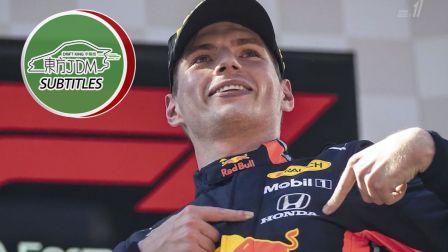 本田F12019纪录片:最快的