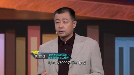 如何解决北京1.7亿次的旅客,总师讲唯一的选择,现场举例说明