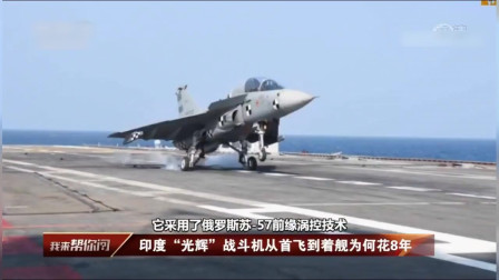 军事专家:光辉战机不适合上舰,印度海军自己都不满意!