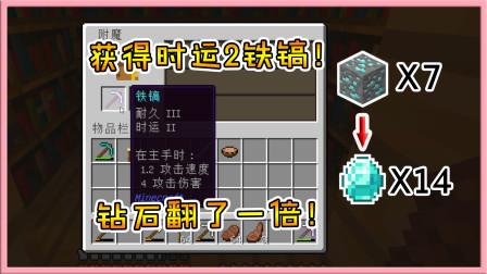 我的世界生存5:附魔出时运2铁镐!7颗钻石原矿翻倍变成14颗!