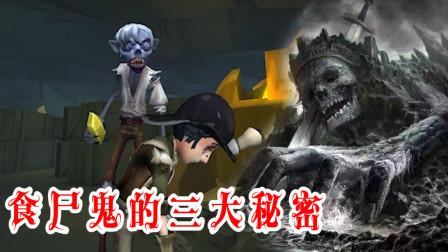 第五人格:闪金洞窟中的食尸鬼有三个秘密,他和魔女立下了契约