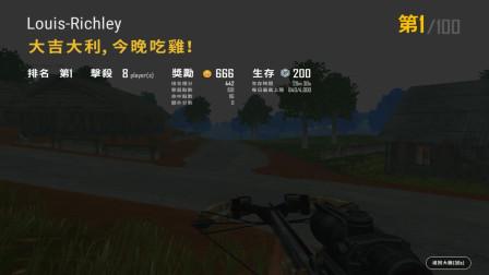 绝地求生游戏解说:8杀用弓弩吃鸡,确实比狙击枪难用