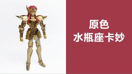 【夹心模玩】圣衣生化EX原色水瓶座卡妙-V57
