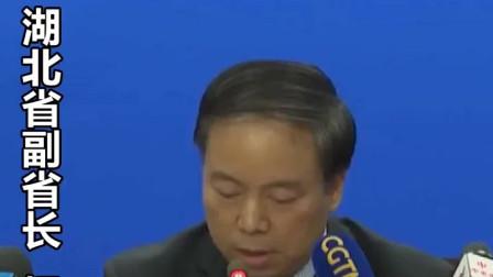 湖北省新闻发布会:通报湖北省武汉及周边地区疫情最新进展情况