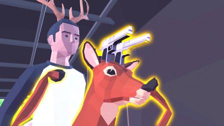 《非常普通的鹿》超能鹿战队!这个游戏和模拟山羊一样奇葩