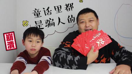把寒假作业以发红包的方式布置给儿子会怎样?差点断绝父子关系!