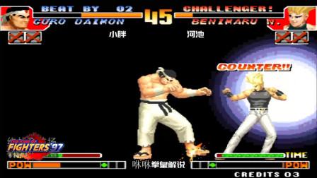 拳皇97:河池红丸精准确认超杀,这次看嗨了看直播的水友