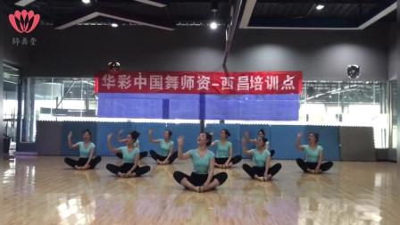 华彩(2020.1)第4-6级—西昌师资班