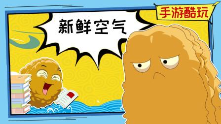 坚果决定用暑假时间把漫画都看完!但哥哥劝他出去呼吸新鲜空气,坚果该怎么做呢?