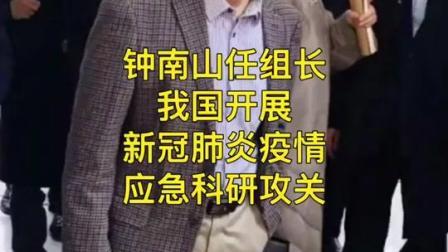 钟南山任组长!我国开展新冠肺炎疫情应急科研攻关!武汉加油,咱们一起,打赢这场防疫战❤️