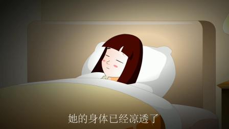 悬疑动画《阴谋》好端端的,妻子怎么突然死在了床上,不对劲