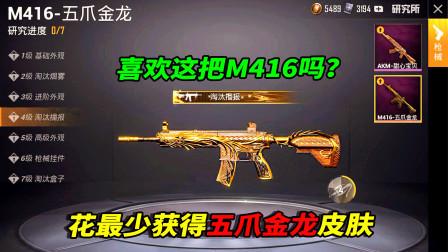 """和平精英:获取M416皮肤的最""""省""""方法,算法很简单!"""