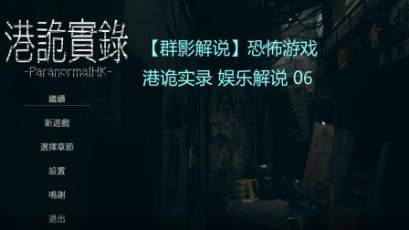 【群影解说】恐怖游戏 港诡实录 娱乐解说 06