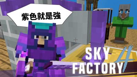 我的世界 模组包生存 - 天空工厂4 22 紫色就是强 打造好棒棒套装