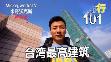 大陆人台湾行第四集:俯瞰台北不容易,终于登上台北101大楼