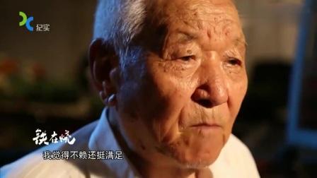 抗美援朝老兵采访曝光:虽已年迈,但是中国军人的血性还在!