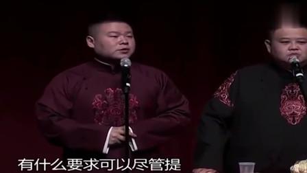 岳云鹏:有什么要求尽管提,观众提的要求太逗了