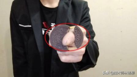 魔术揭秘:奥利奥饼干既然还能还原?原来这么简单的!