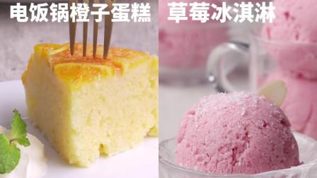 烘焙美食甜点|蜜枣甄糕、酸奶慕斯、电饭锅橙子蛋糕、草莓冰淇淋