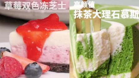 烘焙美食甜点|花生芝麻糯米糍、草莓双色冻芝士、抹茶大理石慕斯