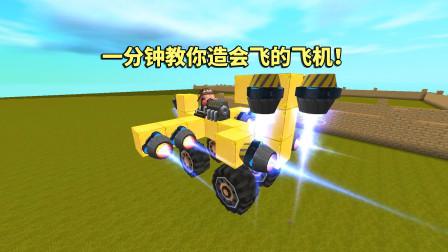 迷你世界:阿清表妹教学,一分钟教你造真正能飞起来的飞机!