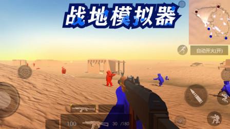【炎黄】战地模拟器 一个战场老兵的觉醒