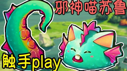 【逍遥小枫】迎战邪神的胜利大完结! | 猫咪斗恶龙2 #9