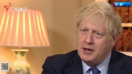 女王签署脱欧方案  英国将在31号如期脱欧 珠江新闻眼 20200124