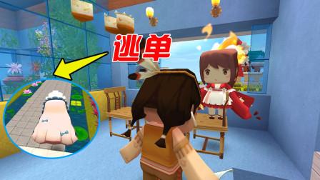 小仙女迷你世界小剧场 说好的惊喜呢?没想到小仙女居然逃单了!