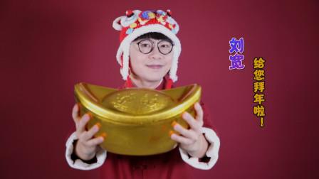 刘宽给您拜年啦!