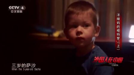 老外在中国:俄罗斯夫妻在中国生个孩子,孩子中文比俄语好,夫妻难以接受