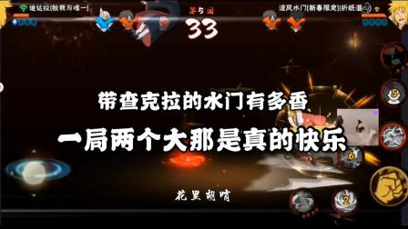 火影忍者:新春水门带查克拉才是真正的快乐,打的对面没脾气