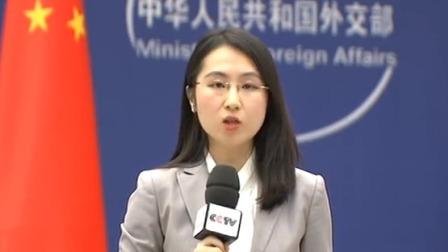 新闻直播间 2020 美国将中国移出汇率操纵国 中国外交部:美方结论符合事实