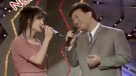 费玉清,周慧敏唱《选择》,两人都唱错而笑场,太搞笑了