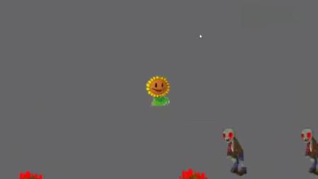 植物大战僵尸:太阳花妹妹闯关