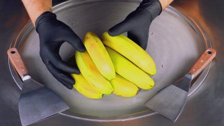 使用香蕉制作美味的炒冰淇淋,你想品尝吗?一起来见识下!
