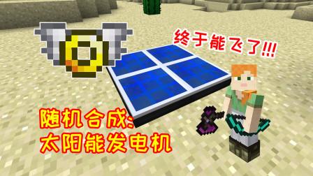 随机合成世界05:小毅终于机器太阳能,配合天使飞行指环,前期就能在天上飞了!