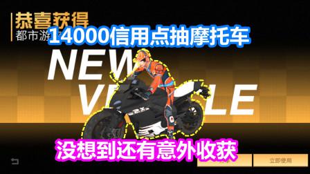 明日之后:14000小太阳抽摩托车!没想到还有意外收获?
