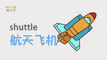 亲子英语简笔画,画航天飞机简笔画,学画画同时学英语单词