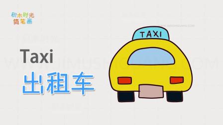 亲子英语简笔画,画出租车简笔画,学画画同时学英语单词
