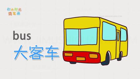 亲子英语简笔画,画大客车简笔画,学画画同时学英语单词