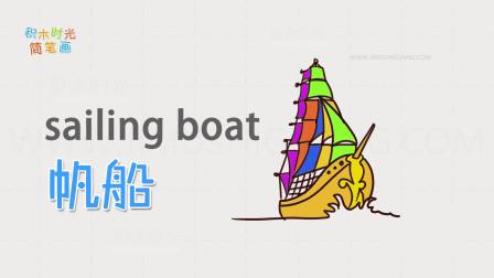 亲子英语简笔画,画帆船简笔画,学画画同时学英语单词