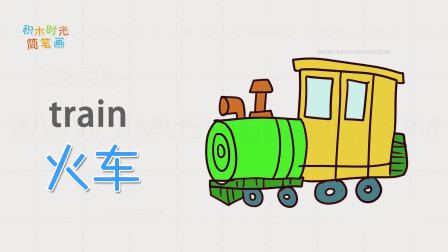 亲子英语简笔画,画火车简笔画,学画画同时学英语单词