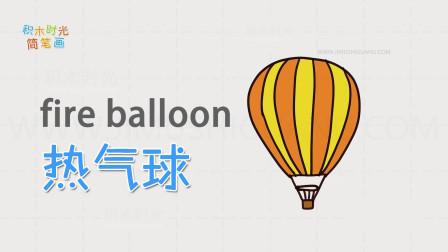 亲子英语简笔画,画热气球简笔画,学画画同时学英语单词