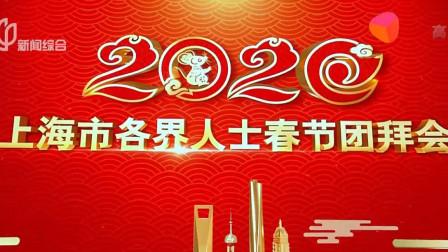 2020年上海市各界人士春节团拜会(一)