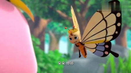 萌鸡小队:蝴蝶王子送给朵朵一个戒指,朵朵居然长出了蝴蝶翅膀