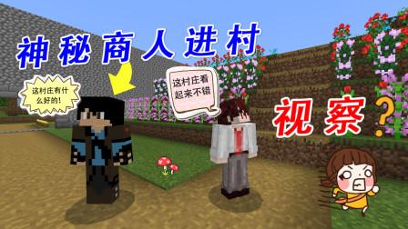 我的世界村庄故事第五期:神秘商人进村东张西望,莫非是盗贼?